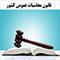 قانون محاسبات عمومی-نظارت مالي