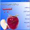 دانلود نرم افزار حقوق و دستمزد سیب
