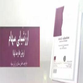 معرفی کتاب های حوزه بورس
